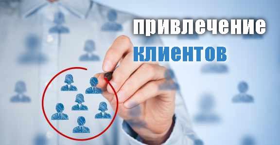 привлечение клиентов в бизнес